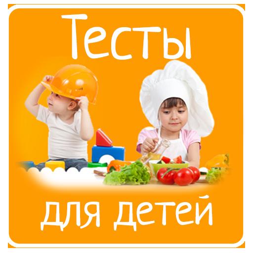 Тесты для детей