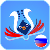 Lyrebird: Learn RUSSIAN