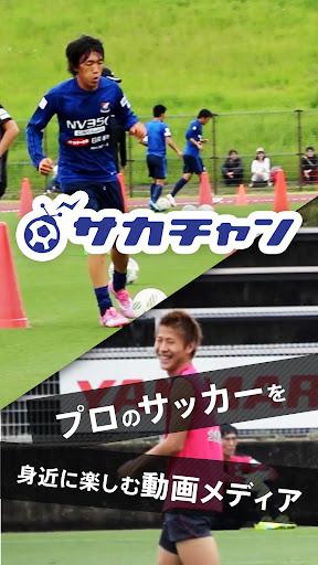 サカチャン - Jリーグサッカー動画の無料アプリ