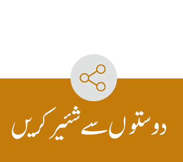 New Urdu funny latify - screenshot