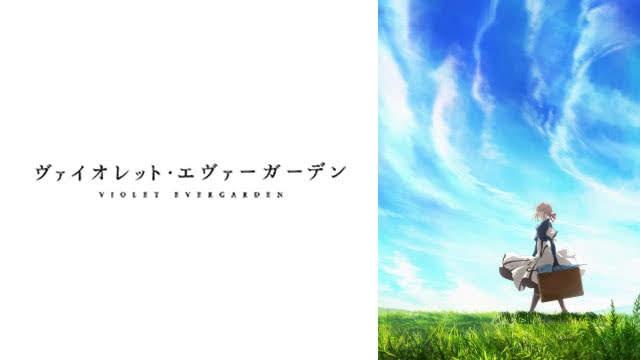 ヴァイオレット・エヴァーガーデン|全話アニメ無料動画まとめ