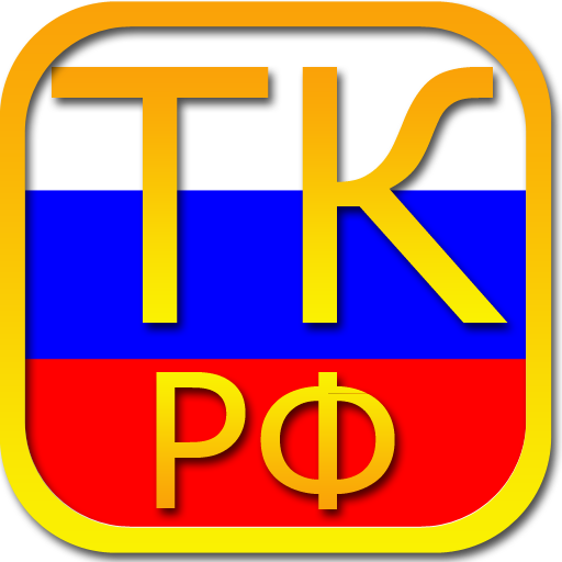 Labor Code of Russia 書籍 App LOGO-APP開箱王