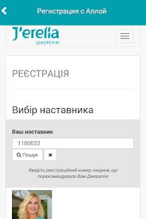 J'erelia Косметика, Одеса - náhled