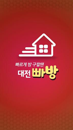 대전빠방 - 원룸 투룸 쓰리룸 오피스텔 부동산 앱