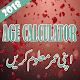 Download Age Calculator for PC