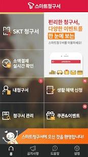 스마트청구서- screenshot thumbnail