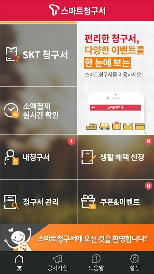 스마트청구서- screenshot