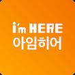 아임히어 - QR을 활용한 출석관리서비스 icon