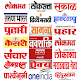 Marathi News Papers