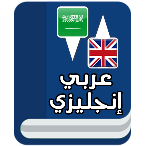 free dictionary english arabic for pc