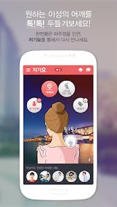 저기요-무료 소개팅 어플(미팅,만남,남친여친) screenshot 1