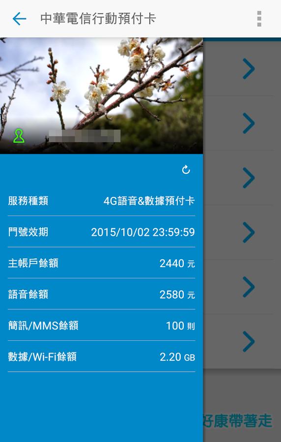 中華電信行動預付卡 - Android Apps on Google Play
