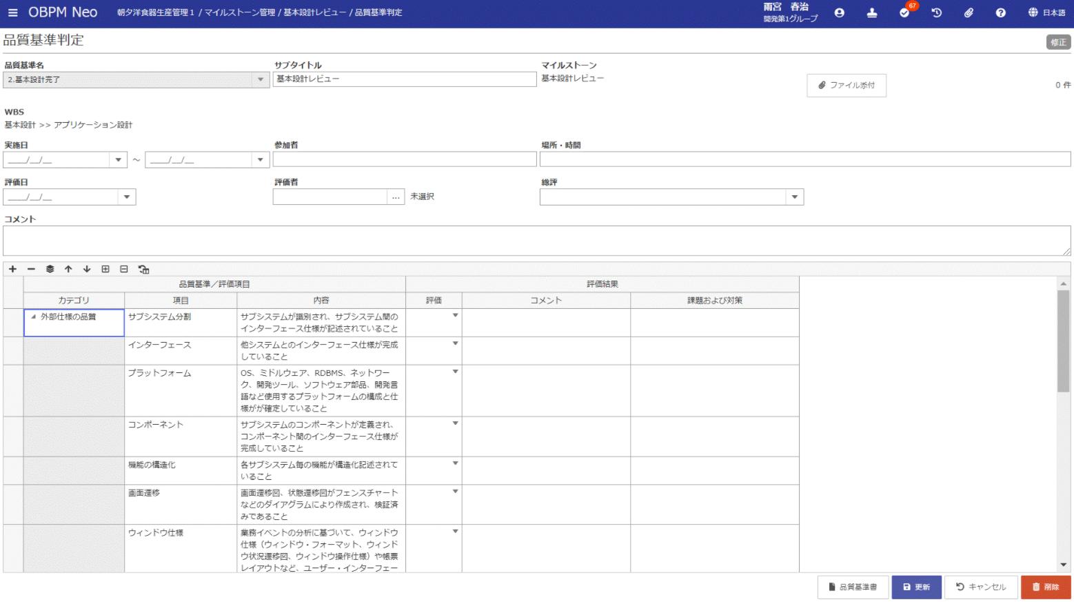 OBPM Neo管理画面
