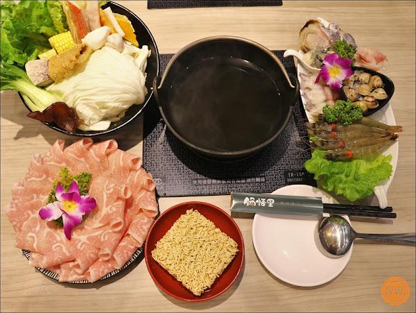 鍋悟里-鍋物料理 台中公益路火鍋