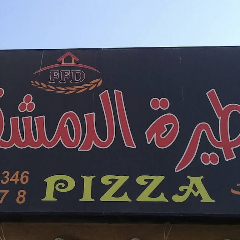فرن الفطيرة الدمشقية مطعم في الرياض