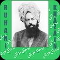 Ruhani Khazain - Urdu Audio icon