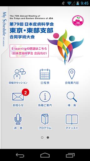 第79回日本皮膚科学会東京・東部支部合同学術大会