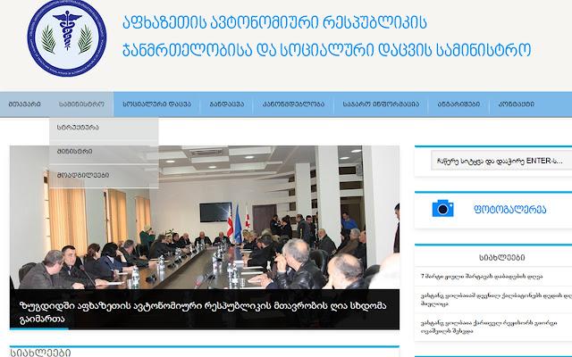 Ministry of Health of abkhazia