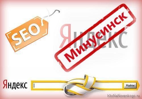 C:\Users\Sergius\Desktop\minusinsk-2.jpg