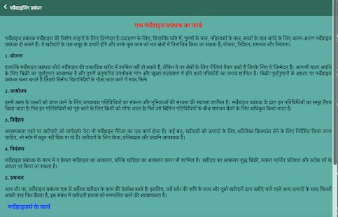 Download Retail Management Hindi For PC Windows and Mac apk screenshot 9