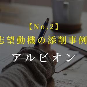 【No.2】アルビオンの志望動機の添削事例│美容部員の就職対策(大学生・20年卒)