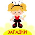 Загадки для детей аудио icon