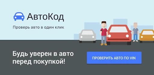 Приложения в Google Play – Автокод – проверка авто по гос ...