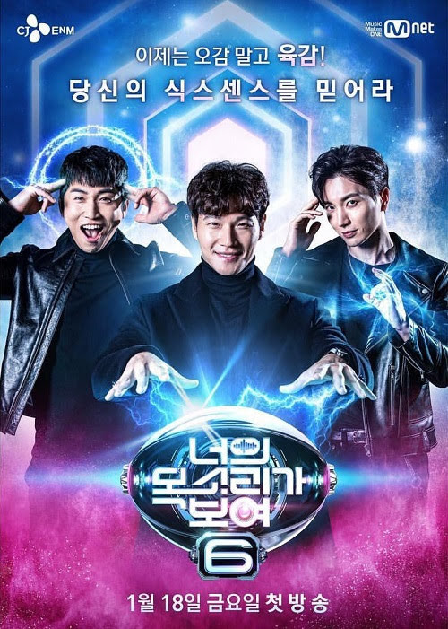I Can See Your Voice 6 (2019)