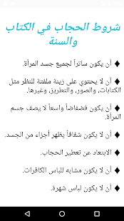 نصائح عن الحجاب - náhled