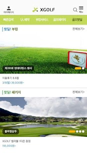 XGOLF 엑스골프- screenshot thumbnail