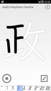 Aedict KanjiDraw Practice - náhled