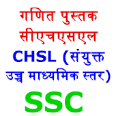 Hindi Math Book for CHSL SSC