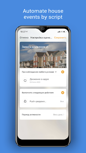 DIGMA SmartLife - Smart Home Apk 2