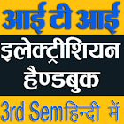 ITI Electrician 3rd Sem Theory Handbook in Hindi icon