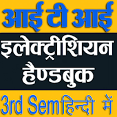 ITI Electrician 3rd Sem Theory Handbook in Hindi