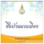 Chue Ban Nam Mueang 2018.10.25