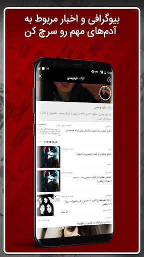 Khabargardi  screenshots 7