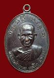 เหรียญ หลวงพ่อเกษม เขมโก รุ่น 3