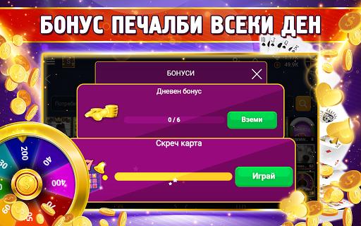 Belot.BG : u0418u0433u0440u0430u0439 u0411u0435u043bu043eu0442 android2mod screenshots 21