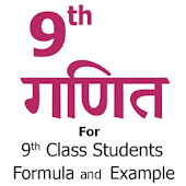 9th Math Formula in HIndi