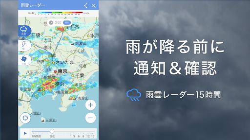 Yahoo!u5929u6c17 - u96e8u96f2u3084u53f0u98a8u306eu63a5u8fd1u304cu308fu304bu308bu6c17u8c61u30ecu30fcu30c0u30fcu642du8f09u306eu5929u6c17u4e88u5831u30a2u30d7u30ea android2mod screenshots 2