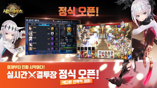 세븐나이츠 for Kakao screenshot 4