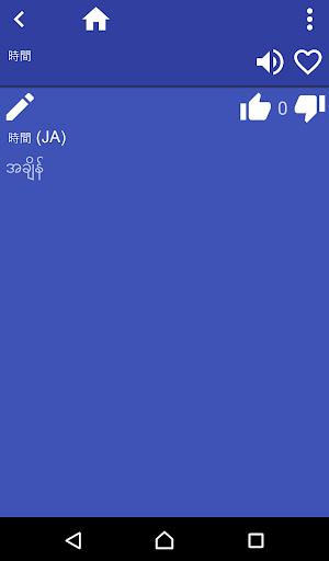 Japanese Myanmar dictionary 3.95 screenshots 2