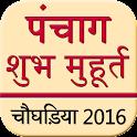Panchang  Subh Muhrat 2016 icon