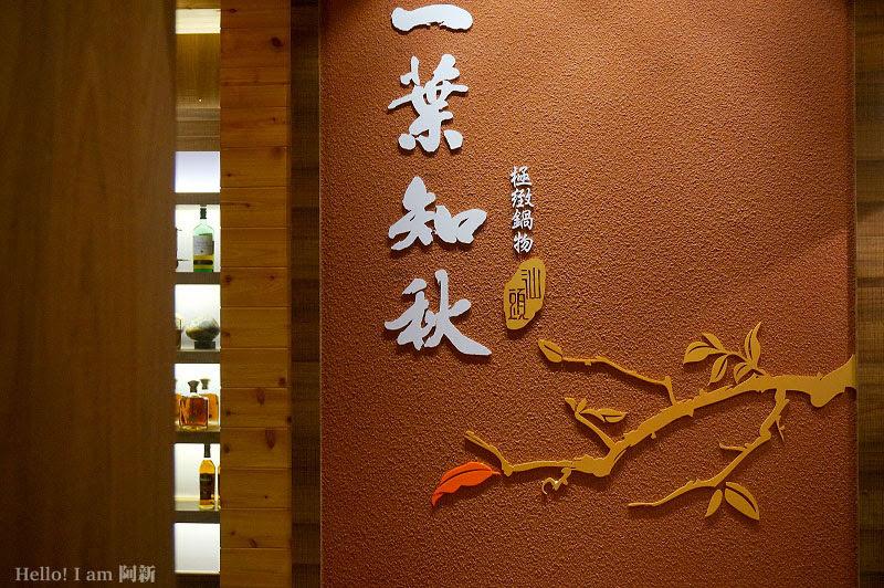 台中汕頭火鍋餐廳,一葉知秋極致鍋物-4