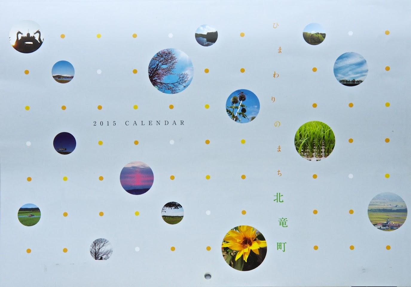 北竜町カレンダー 2015