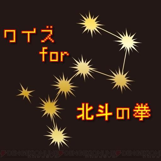 漫画 アニメ クイズfor 北斗の拳 マニアック 無料 人気