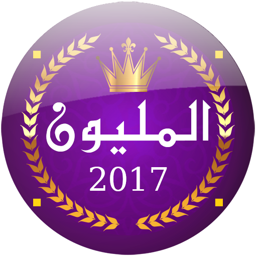 من سيربح المليون - 2017 app (apk) free download for Android/PC/Windows