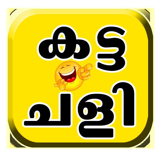 Katta Chalees - കട്ട ചളികള്