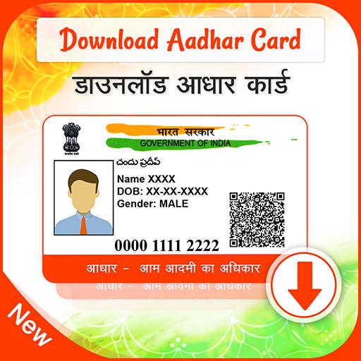 Download Aadhar Card - आधार कार्ड डाउनलोड करें